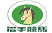 盛岡競馬場ロゴ